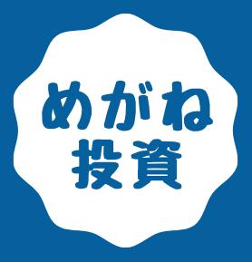 脱サラなっしーの資産1億円を目指すブログ
