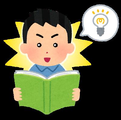最新 図解で早わかり IoTビジネスがまるごとわかる本 神谷雅史著の書評・レビュー