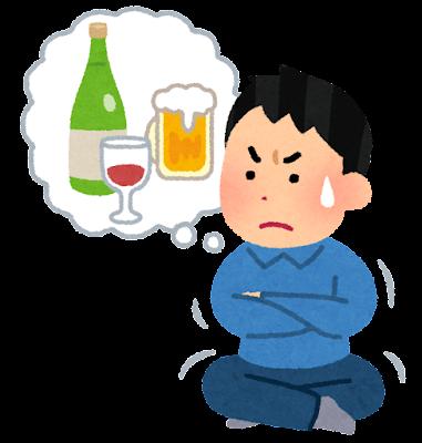 禁酒・断酒は健康に良いだけじゃない!メリット多数!やめない理由探しをやめましょう