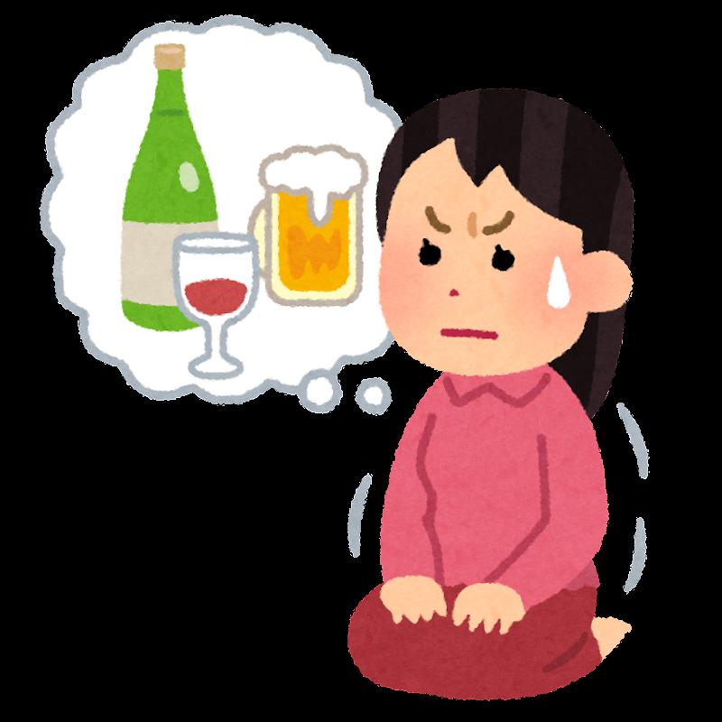 禁酒・断酒を開始して2週間は絶対避けるべきもの3つ!あなたも断酒できます!